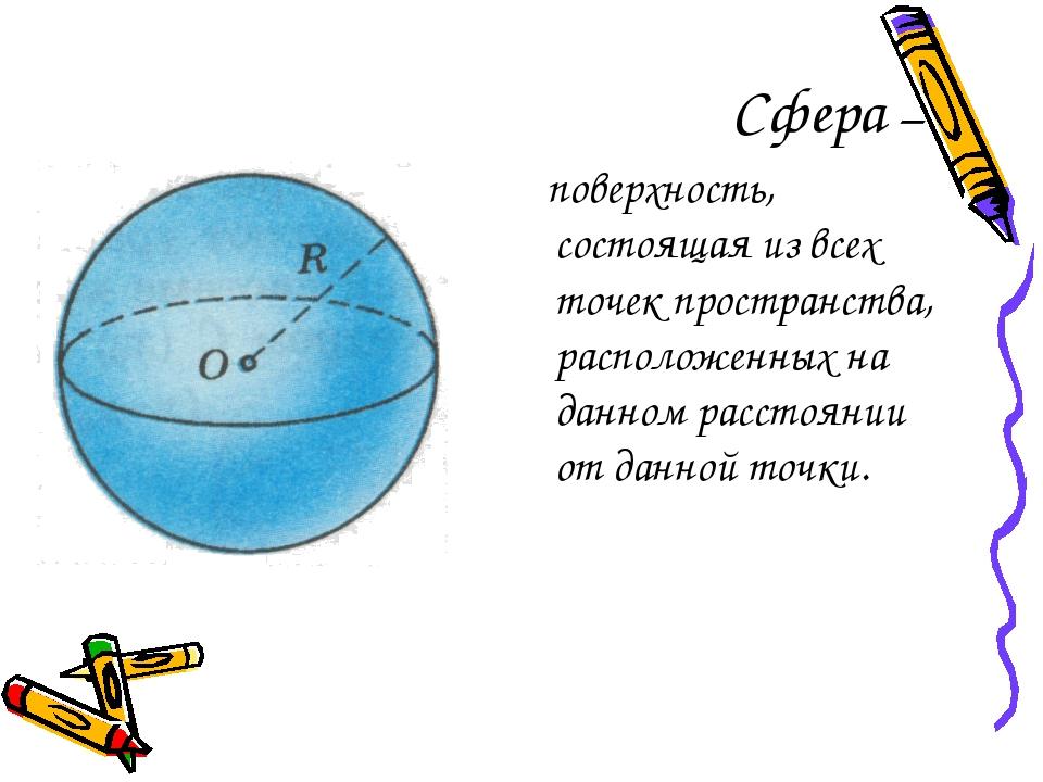 Сфера – поверхность, состоящая из всех точек пространства, расположенных на...