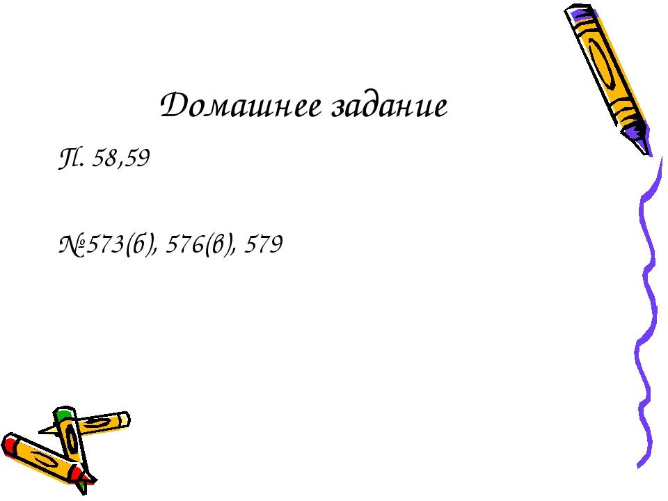Домашнее задание П. 58,59 № 573(б), 576(в), 579