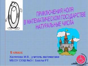 5 класс Халяпова М.В., учитель математики МБОУ СОШ №3 г. Бавлы РТ