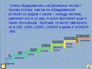 5 50 500 5000 50000 500000 5000000 Очень обрадовались натуральные числа к так