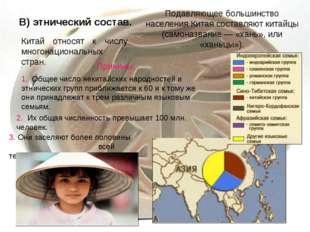 В) этнический состав. Подавляющее большинство населения Китая составляют кита