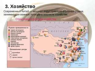 3. Хозяйство Современный Китай — мощная индустриально-аграрная страна, занима