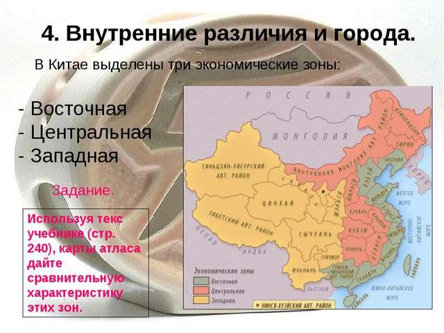 4. Внутренние различия и города. В Китае выделены три экономические зоны: - В...