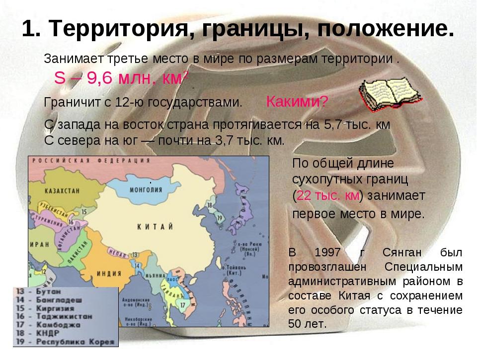 1. Территория, границы, положение. Занимает третье место в мире по размерам т...