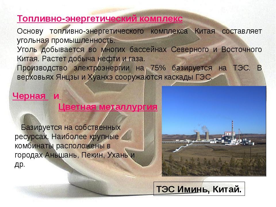 Топливно-энергетический комплекс Основу топливно-энергетического комплекса Ки...
