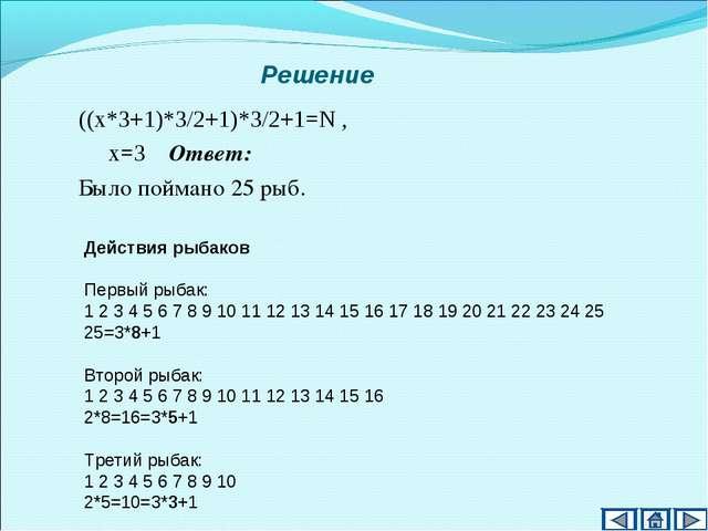 Решение ((х*3+1)*3/2+1)*3/2+1=N , х=3 Ответ: Было поймано 25 рыб. Действия ры...