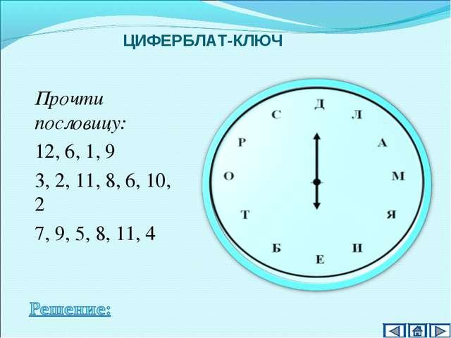 ЦИФЕРБЛАТ-КЛЮЧ Прочти пословицу: 12, 6, 1, 9 3, 2, 11, 8, 6, 10, 2 7, 9, 5, 8...