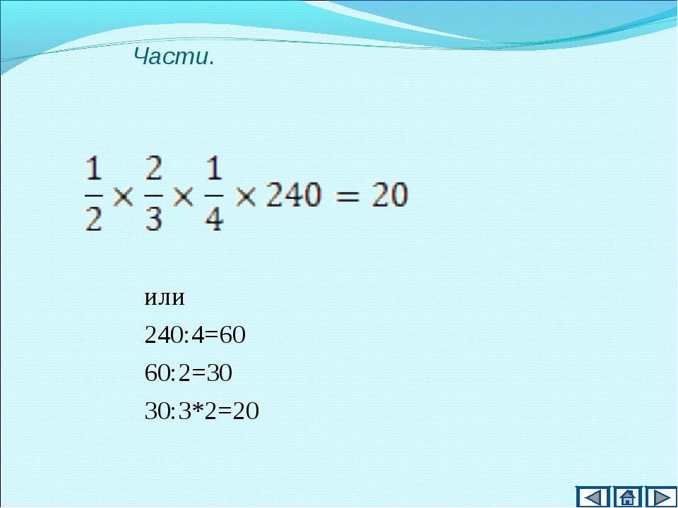 Части. или 240:4=60 60:2=30 30:3*2=20