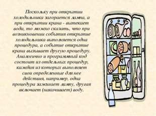 Поскольку при открытии холодильника загорается лампа, а при открытии крана -