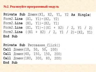 №2. Реализуйте программный модуль