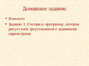 Домашнее задание Конспект Задание 1. Составьте программу, которая рисует пять