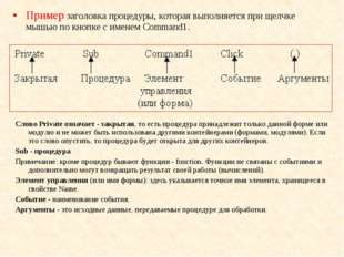 Пример заголовка процедуры, которая выполняется при щелчке мышью по кнопке с