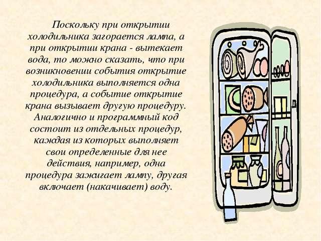 Поскольку при открытии холодильника загорается лампа, а при открытии крана -...