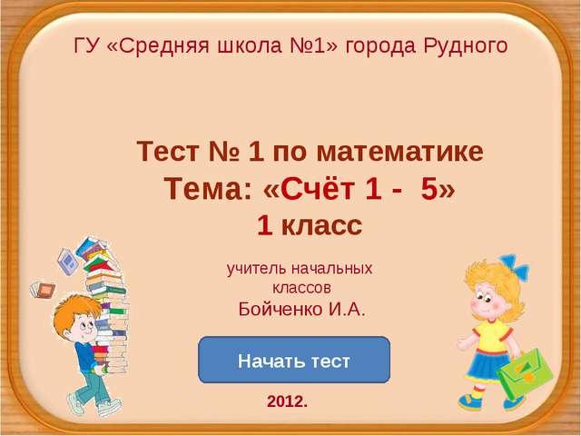 ГУ «Средняя школа №1» города Рудного Начать тест Тест № 1 по математике Тема:...