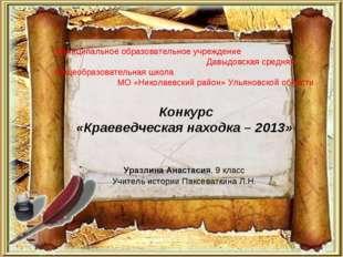 Муниципальное образовательное учреждение Давыдовская средняя общеобразователь