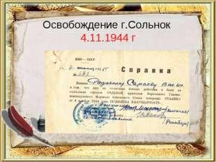 Освобождение г.Сольнок 4.11.1944 г