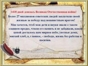 1418 дней длилась Великая Отечественная война! Более 27 миллионов советских л