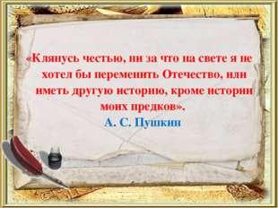 «Клянусь честью, ни за что на свете я не хотел бы переменить Отечество, или и