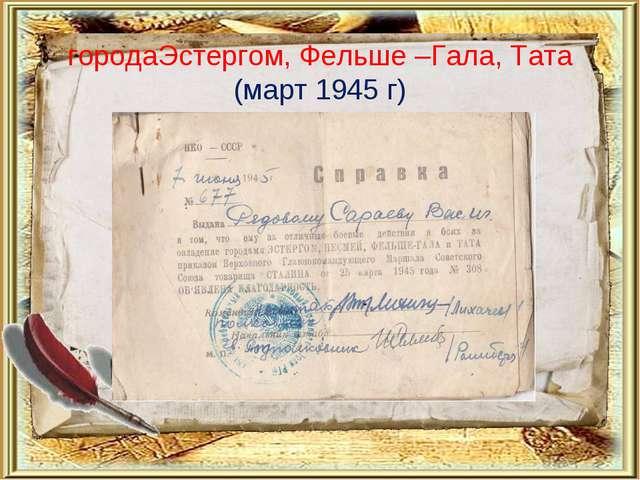 городаЭстергом, Фельше –Гала, Тата (март 1945 г)