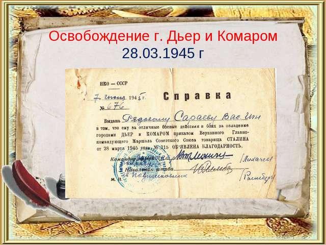 Освобождение г. Дьер и Комаром 28.03.1945 г