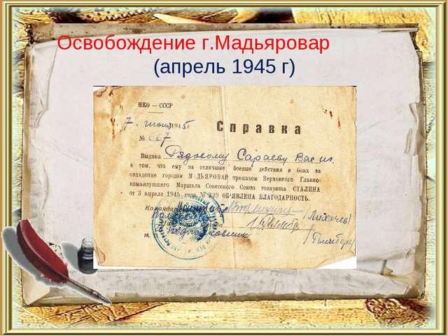 Освобождение г.Мадьяровар (апрель 1945 г)