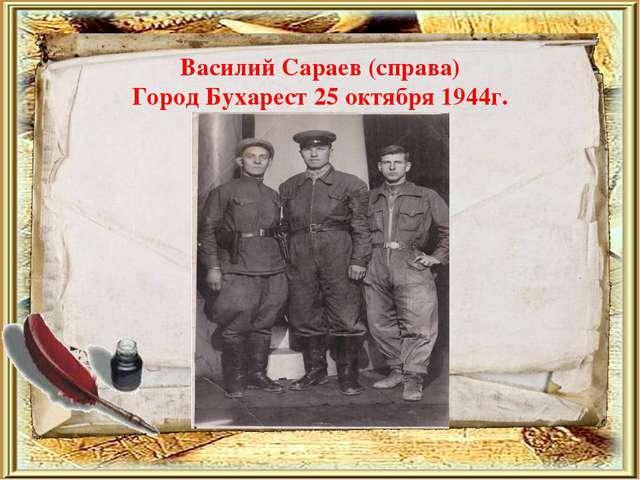 Василий Сараев (справа) Город Бухарест 25 октября 1944г.