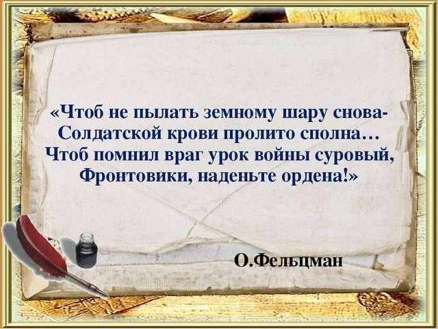 «Чтоб не пылать земному шару снова- Солдатской крови пролито сполна… Чтоб пом...