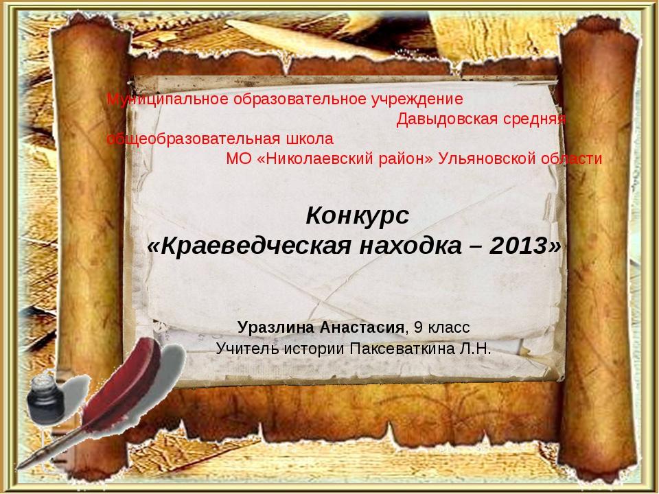 Муниципальное образовательное учреждение Давыдовская средняя общеобразователь...