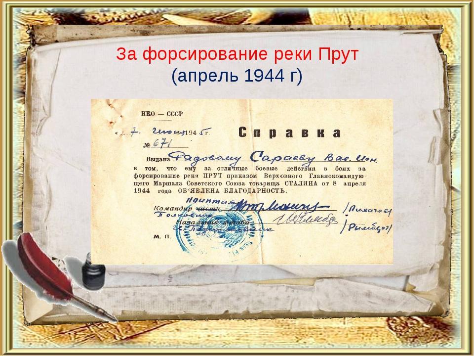 За форсирование реки Прут (апрель 1944 г)