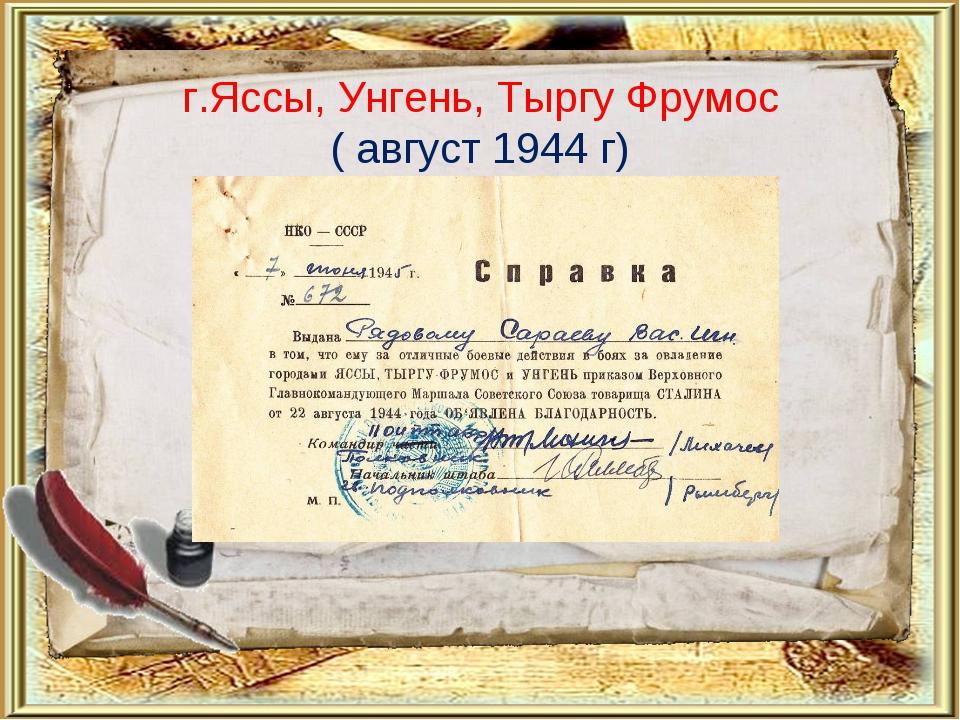 г.Яссы, Унгень, Тыргу Фрумос ( август 1944 г)