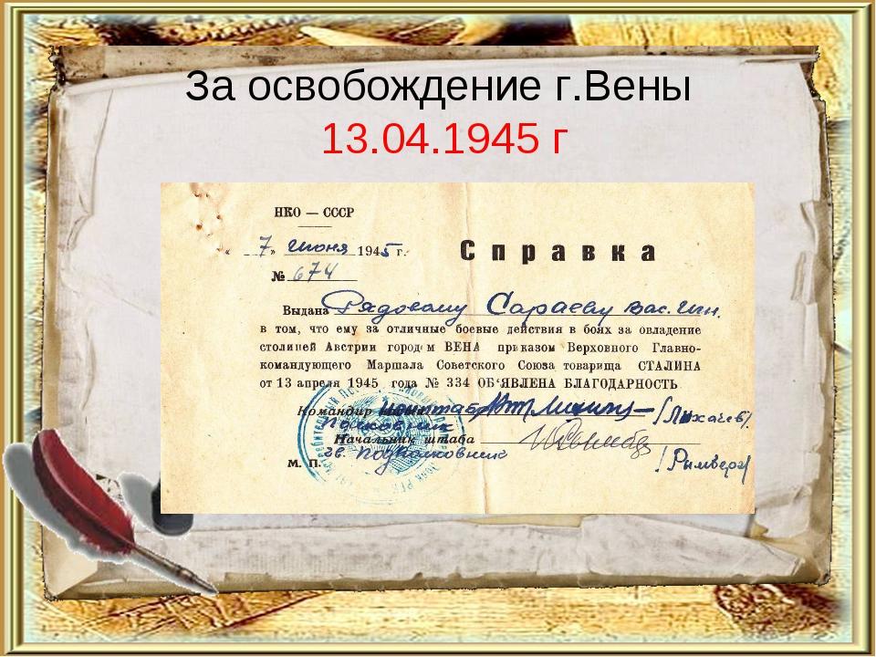 За освобождение г.Вены 13.04.1945 г