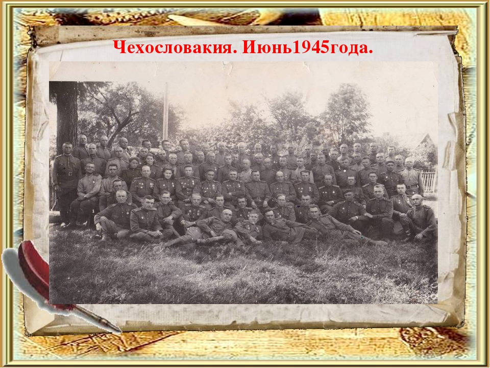 Чехословакия. Июнь1945года.