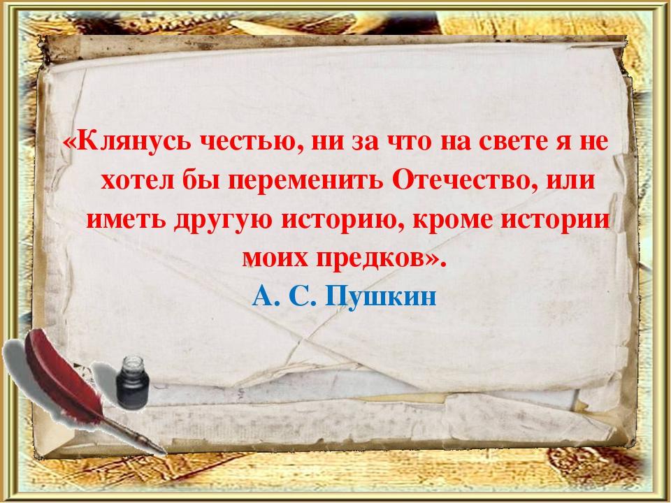«Клянусь честью, ни за что на свете я не хотел бы переменить Отечество, или и...
