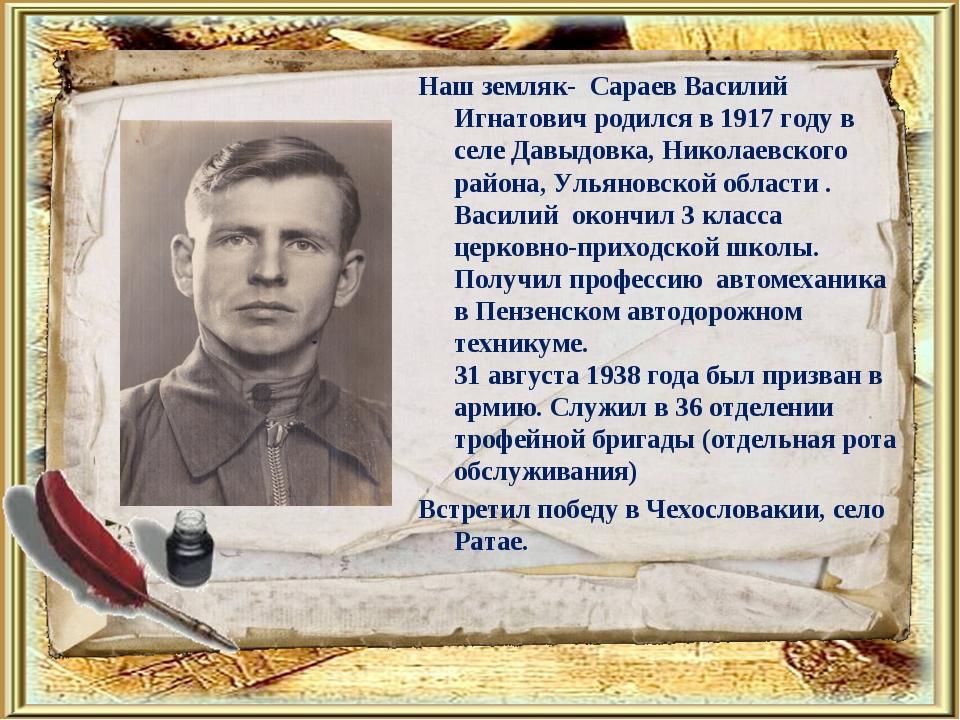 Наш земляк- Сараев Василий Игнатович родился в 1917 году в селе Давыдовка, Ни...