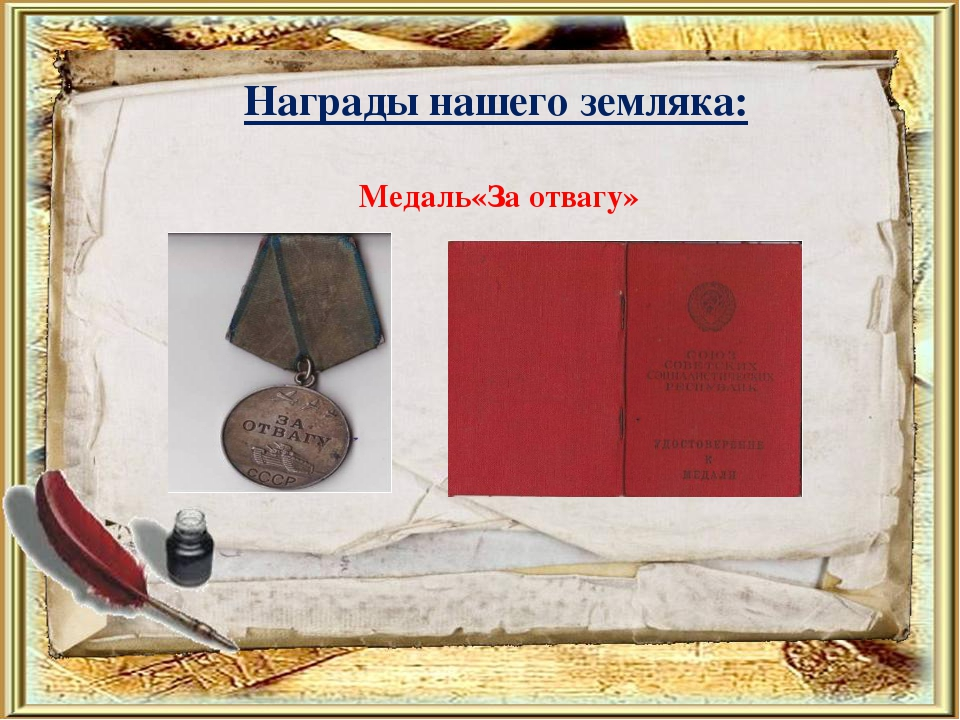 Награды нашего земляка: Медаль«За отвагу»