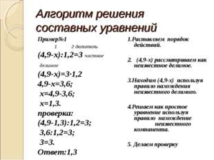 Алгоритм решения составных уравнений Пример№1 1 2 делитель (4,9-х):1,2=3 част