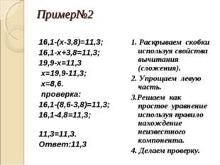Пример№2 16,1-(х-3,8)=11,3; 16,1-х+3,8=11,3; 19,9-х=11,3 х=19,9-11,3; х=8,6.