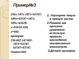 Пример№3 256х-147х-1871=63747; 109х=63747+1871; 109х=65618; х=65618:109; х=60