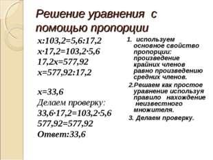 Решение уравнения с помощью пропорции х:103,2=5,6:17,2 х∙17,2=103,2∙5,6 17,2х