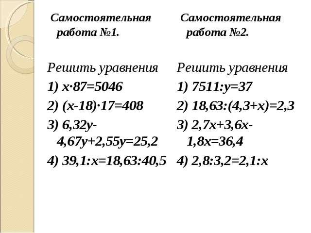 Самостоятельная работа №1. Решить уравнения 1) х∙87=5046 2) (х-18)∙17=408 3)...