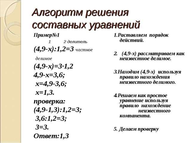 Алгоритм решения составных уравнений Пример№1 1 2 делитель (4,9-х):1,2=3 част...