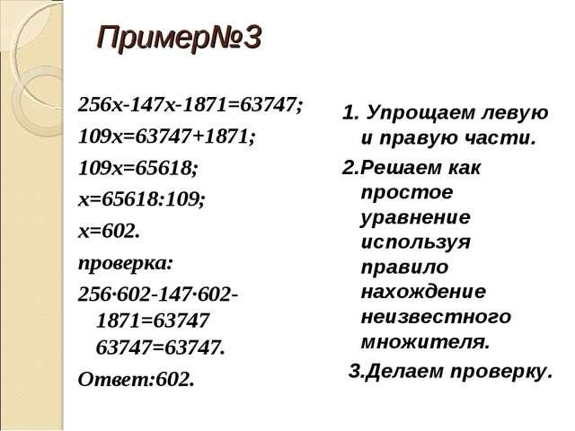 Пример№3 256х-147х-1871=63747; 109х=63747+1871; 109х=65618; х=65618:109; х=60...
