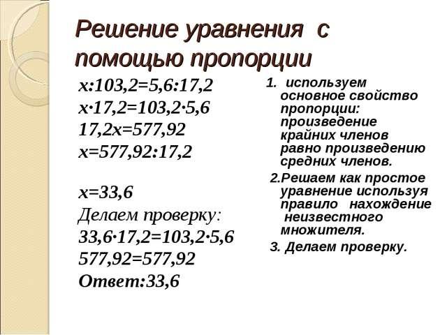 Решение уравнения с помощью пропорции х:103,2=5,6:17,2 х∙17,2=103,2∙5,6 17,2х...