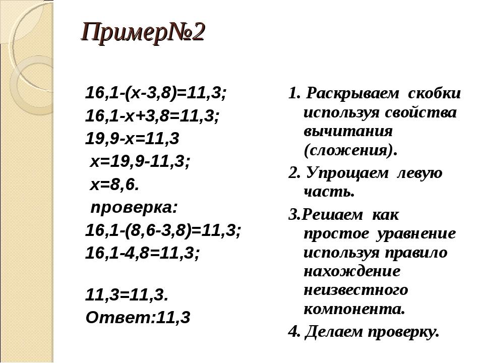 Пример№2 16,1-(х-3,8)=11,3; 16,1-х+3,8=11,3; 19,9-х=11,3 х=19,9-11,3; х=8,6....