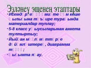 Исемдәрҙең әһәмиәте һәм кеше ҡылығына тәъҫире тураһында материалдар туплау; 5