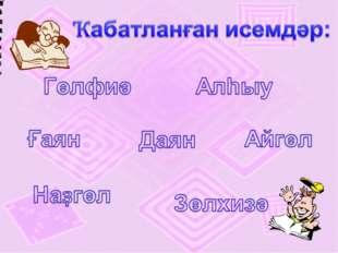 Николай Александр Евгений Антон Дмитрий Денис