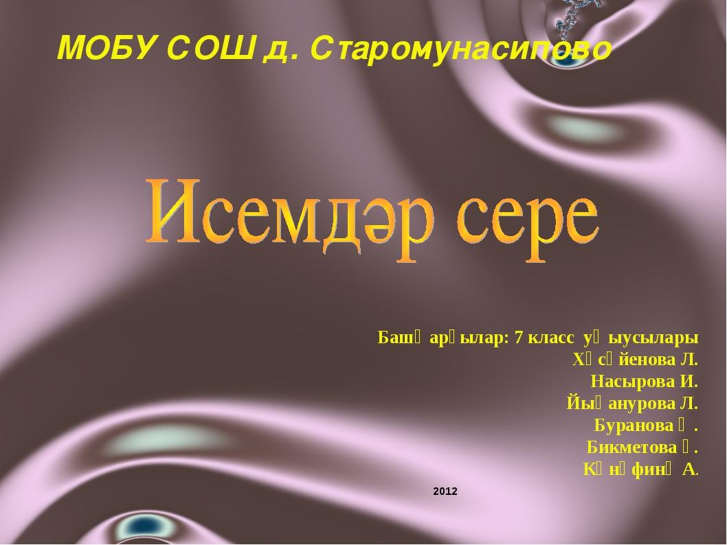 Башҡарҙылар: 7 класс уҡыусылары Хөсәйенова Л. Насырова И. Йыһанурова Л. Буран...