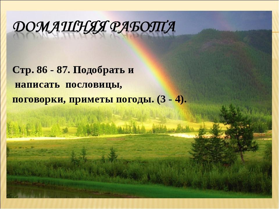 Стр. 86 - 87. Подобрать и написать пословицы, поговорки, приметы погоды. (3...
