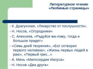 Литературное чтение «Любимые страницы»  - К. Драгунская, «Лекарство от послу