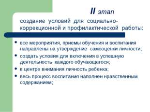 II этап создание условий для социально-коррекционной и профилактической работ